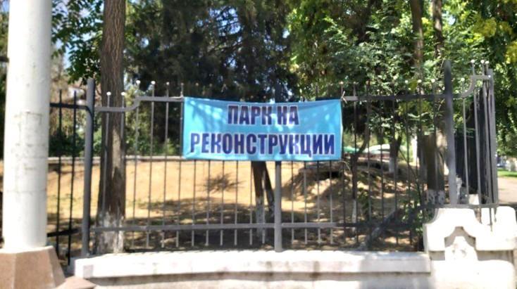 Ташкент. Парк Дружбы: в очередной раз о реконструкции, сроках, инвесторах и деревьях